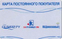 Карта постоянного покупателя Селигер.рф